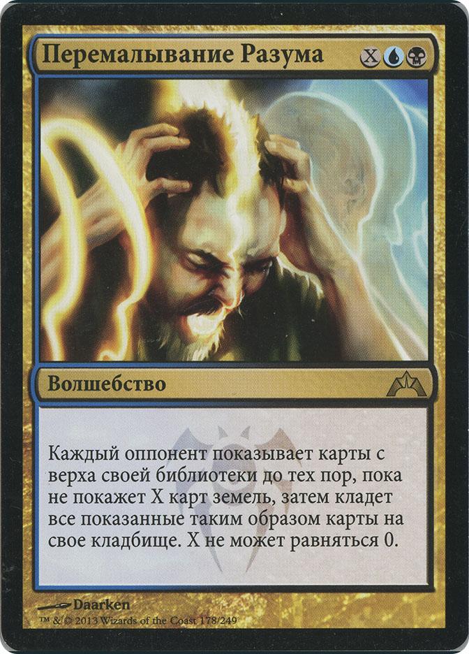 Mind Grind (Gatecrash)