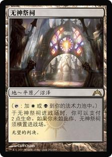 Godless Shrine (Gatecrash)