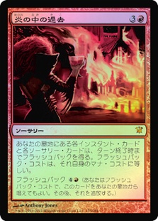 Past in Flames (Innistrad)