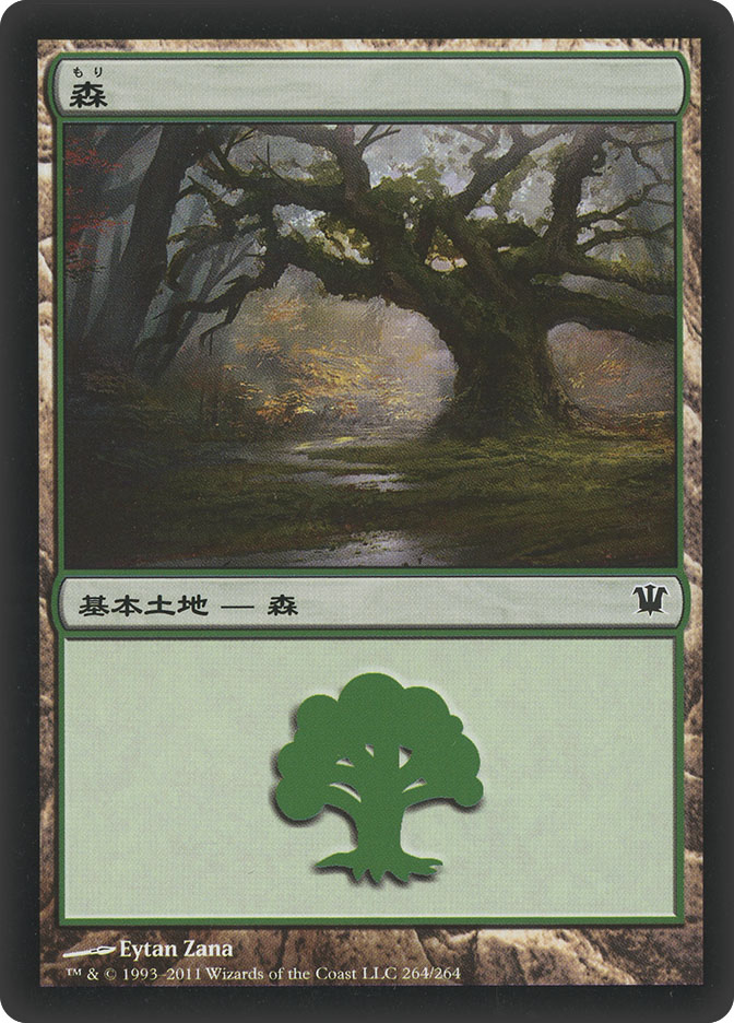 Forest (#264) (Innistrad)