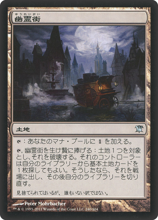 Ghost Quarter (Innistrad)
