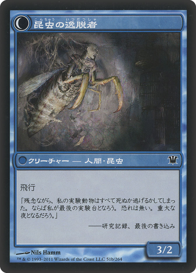 Delver of Secrets | Insectile Aberration (Innistrad)