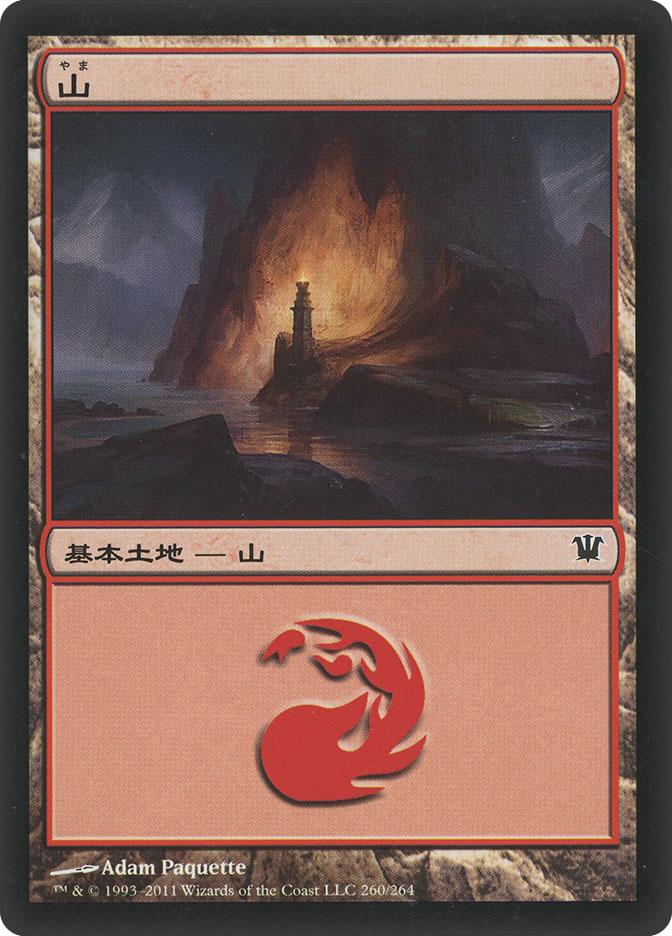 Mountain (#260) (Innistrad)