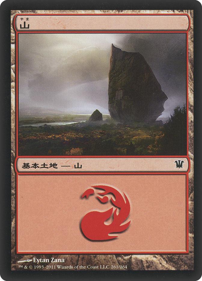 Mountain (#261) (Innistrad)
