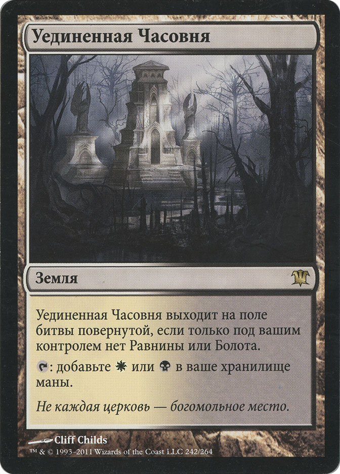 Isolated Chapel (Innistrad)
