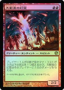 Eidolon of the Great Revel (Journey into Nyx)
