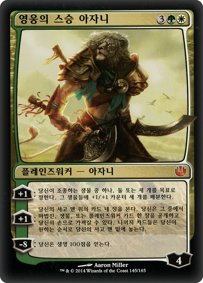 Ajani, Mentor of Heroes (Journey into Nyx)