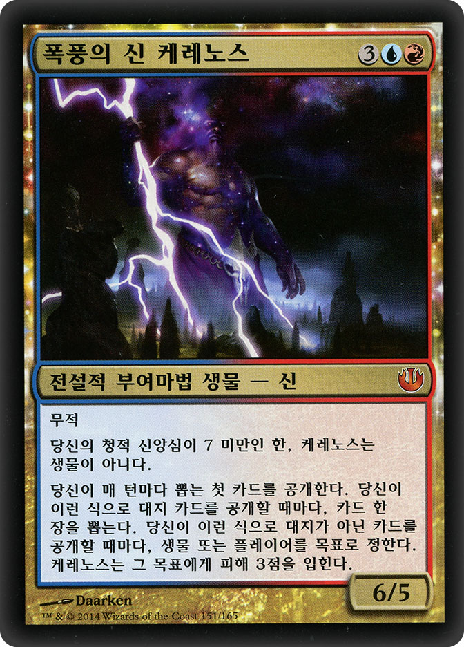Keranos, God of Storms (Journey into Nyx)