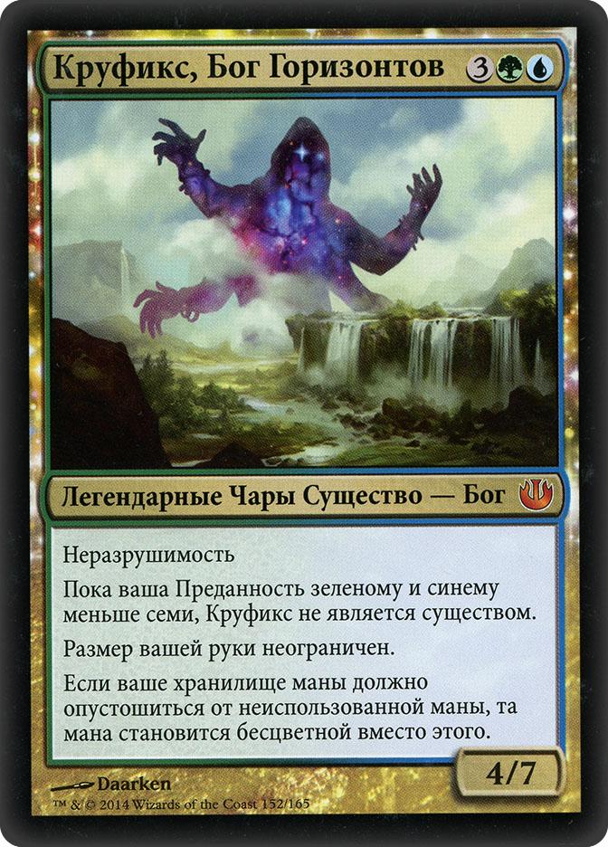 Kruphix, God of Horizons (Journey into Nyx)