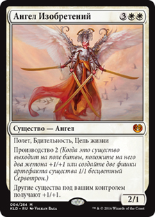 Angel of Invention (Kaladesh)