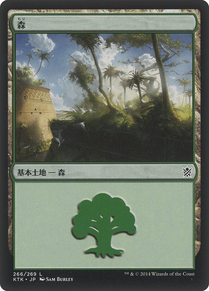 Forest (#266) (Khans of Tarkir)