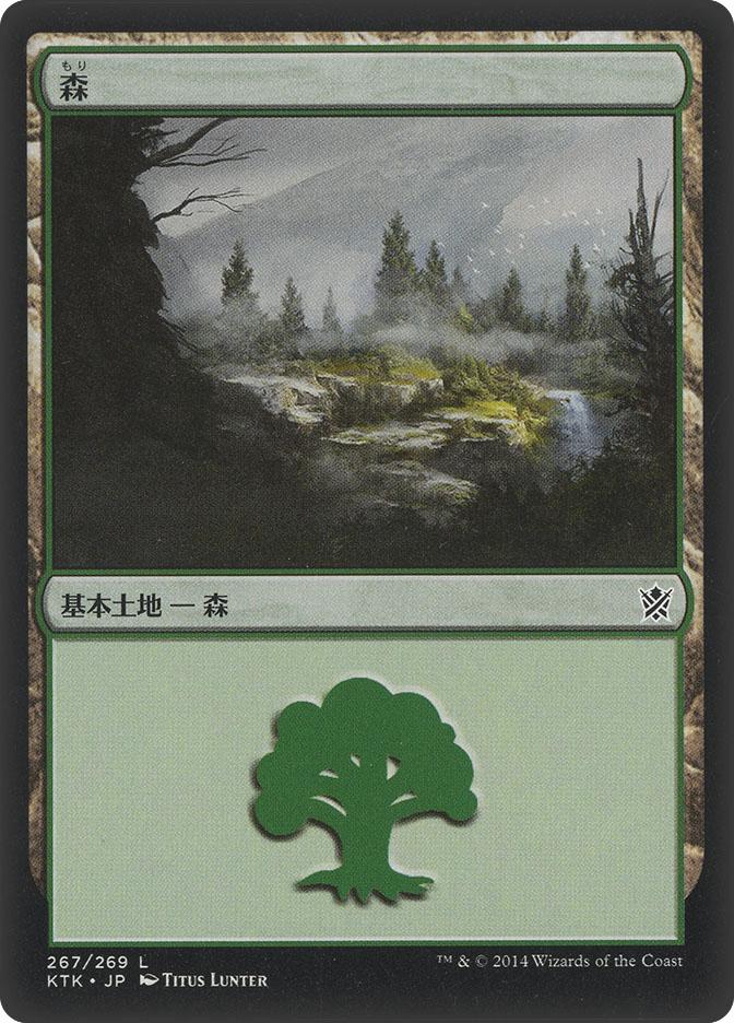 Forest (#267) (Khans of Tarkir)