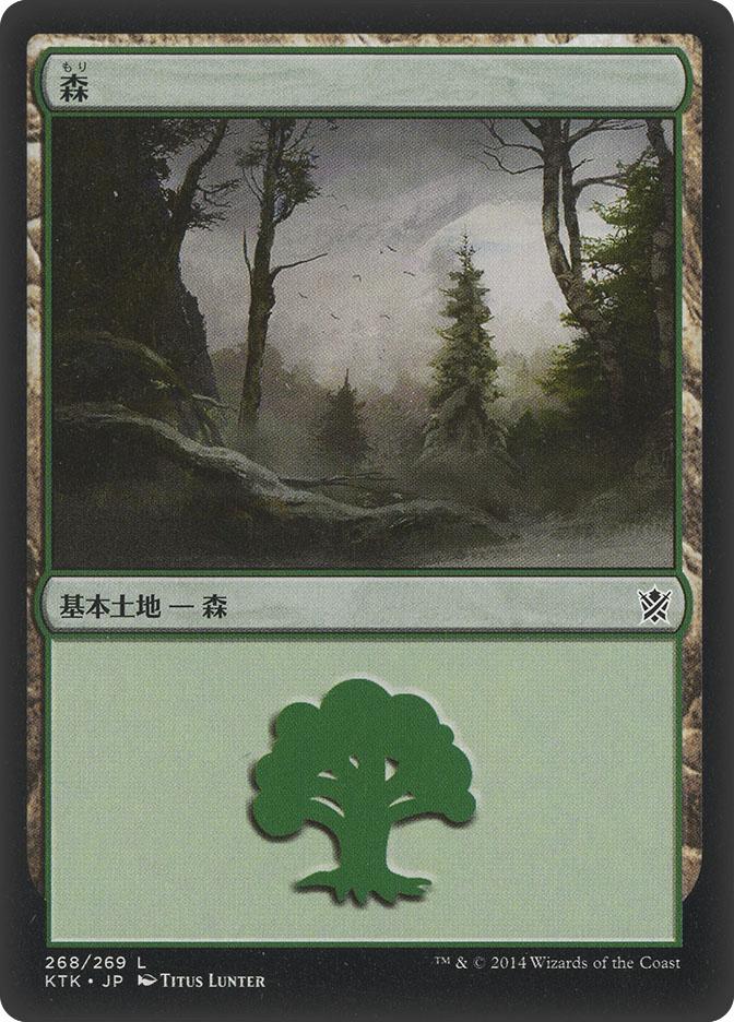 Forest (#268) (Khans of Tarkir)