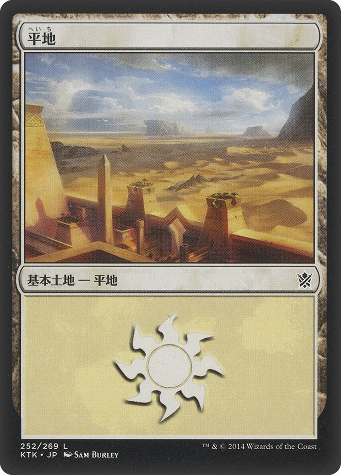 Plains (#252) (Khans of Tarkir)