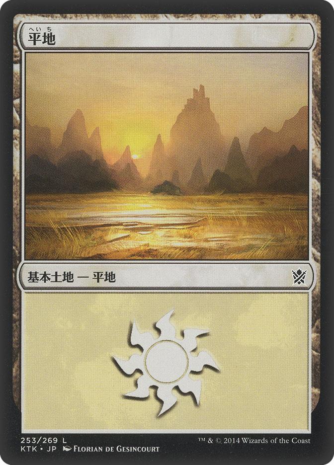 Plains (#253) (Khans of Tarkir)