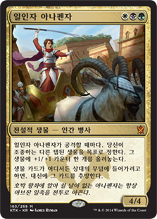 Anafenza, the Foremost (Khans of Tarkir)