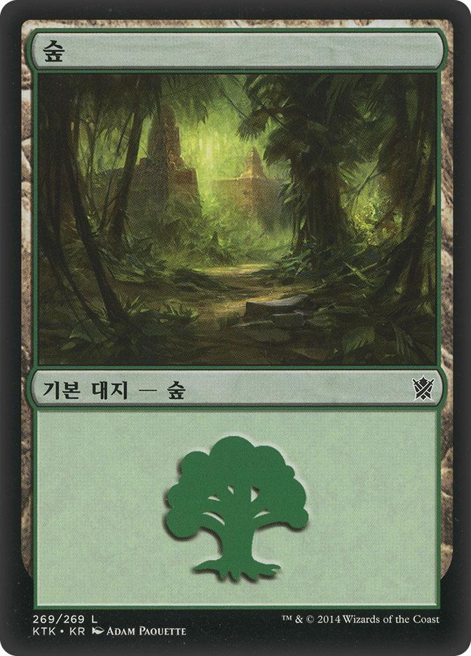 Forest (#269) (Khans of Tarkir)