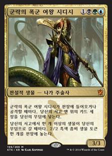 Sidisi, Brood Tyrant (Khans of Tarkir)