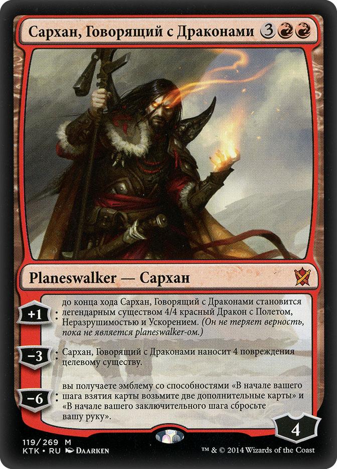 Sarkhan, the Dragonspeaker (Khans of Tarkir)