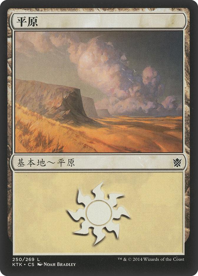 Plains (#250) (Khans of Tarkir)