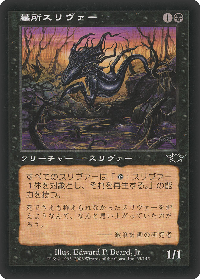 Crypt Sliver (Legions)