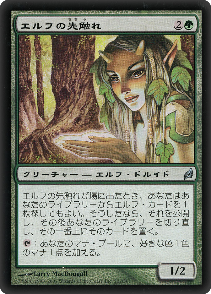 Elvish Harbinger (Lorwyn)