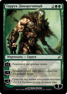 Garruk Wildspeaker (Lorwyn)