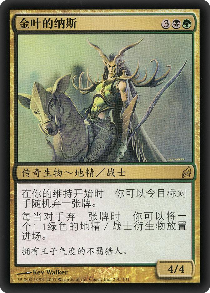 Nath Of The Gilt-Leaf (Lorwyn)