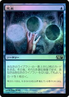 Ponder (Magic 2010)
