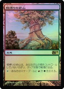 Rootbound Crag (Magic 2010)