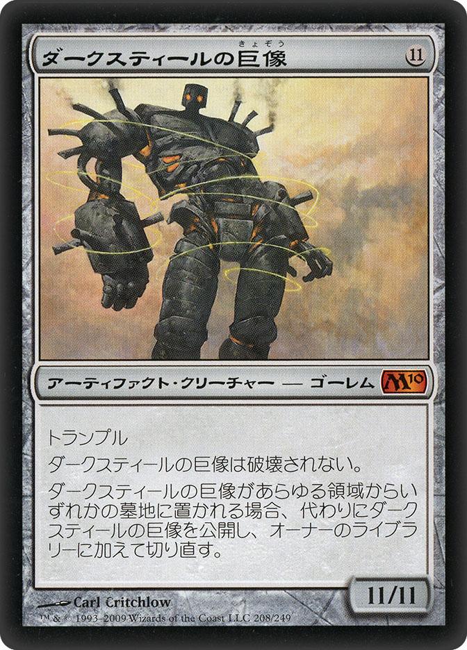 Darksteel Colossus (2010 Core Set)