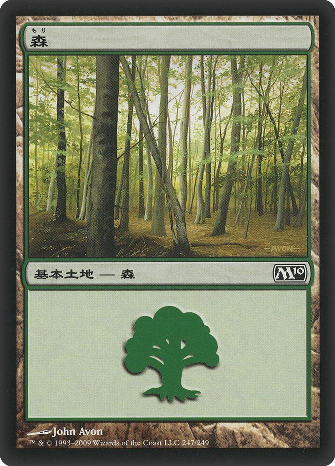 Forest (#247) (Magic 2010)