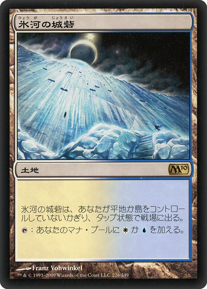 Glacial Fortress (Magic 2010)