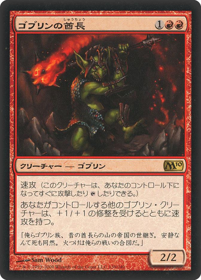 Goblin Chieftain (Magic 2010)