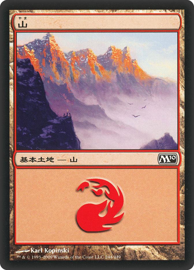 Mountain (#244) (Magic 2010)