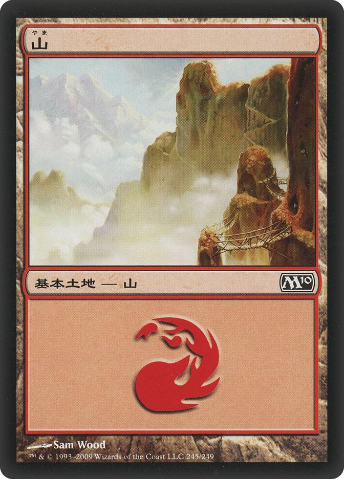 Mountain (#245) (Magic 2010)