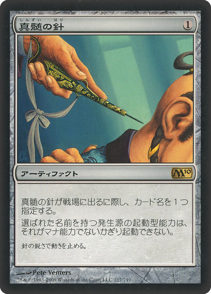 Pithing Needle (Magic 2010)