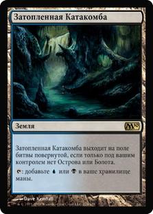Drowned Catacomb (Magic 2010)
