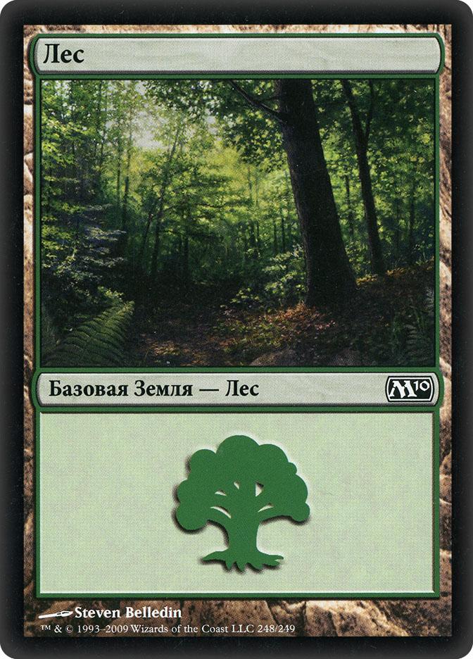 Forest (#248) (Magic 2010)