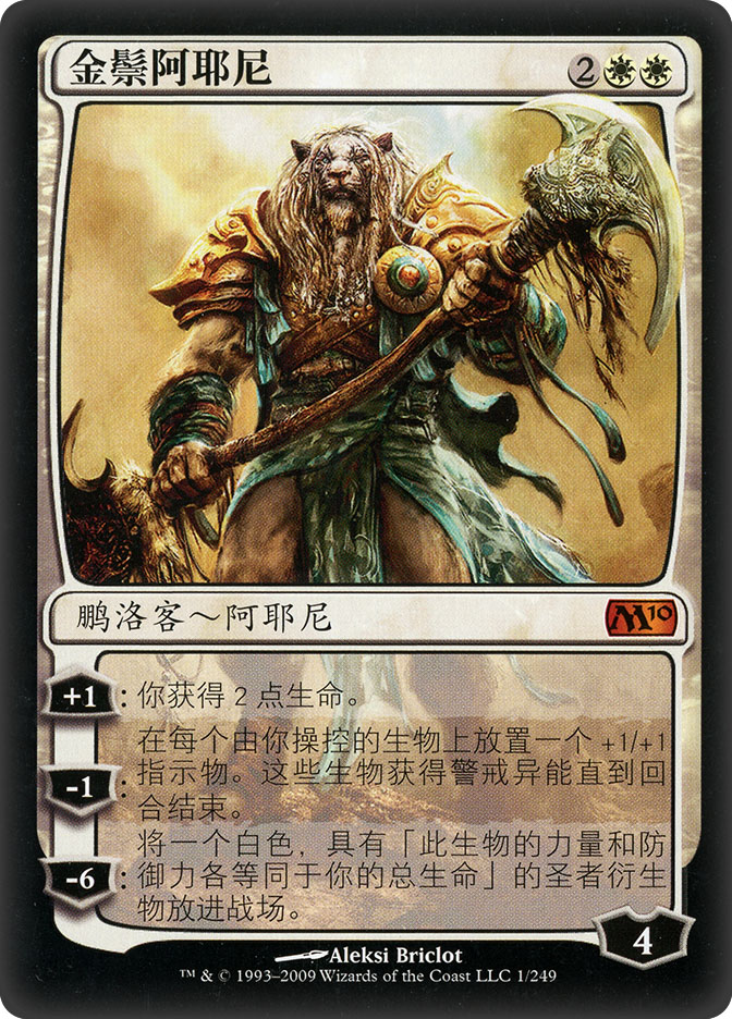 Ajani Goldmane (Magic 2010)