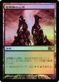 Dragonskull Summit (Magic 2011)