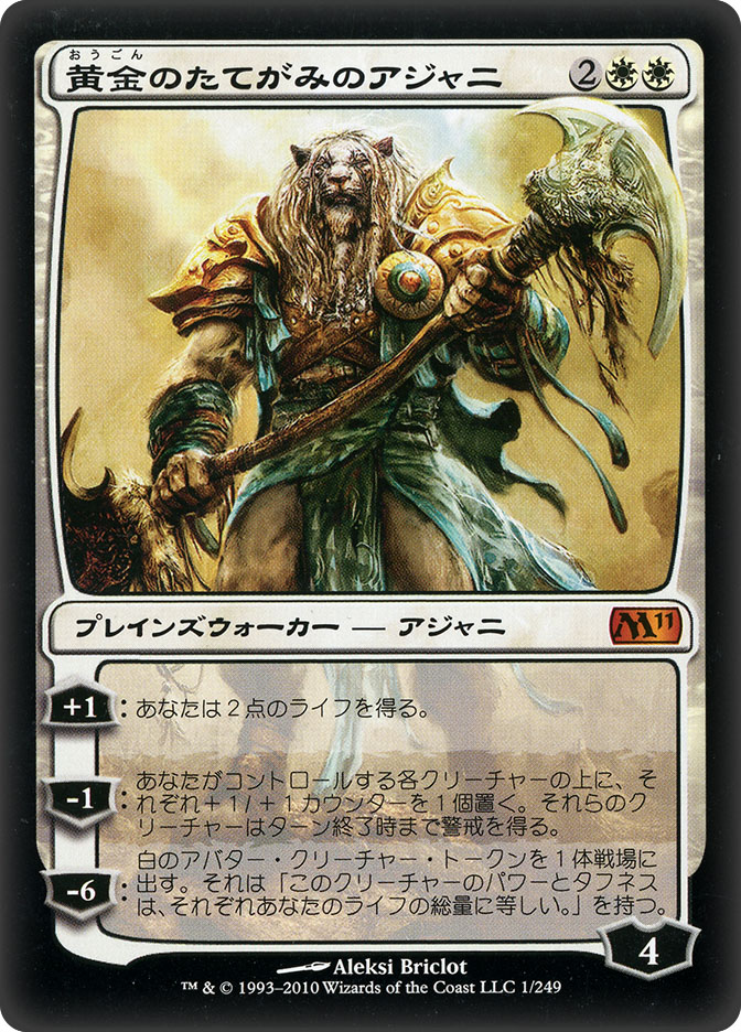 Ajani Goldmane (Magic 2011)