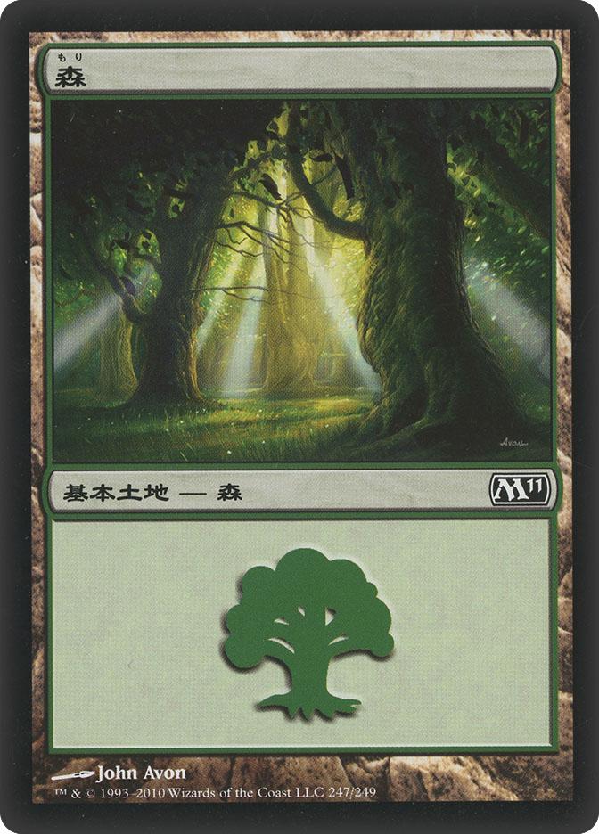 Forest (#247) (Magic 2011)