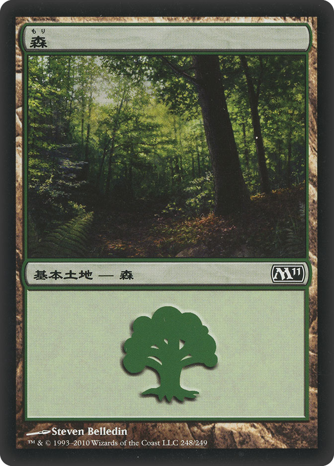 Forest (#248) (Magic 2011)