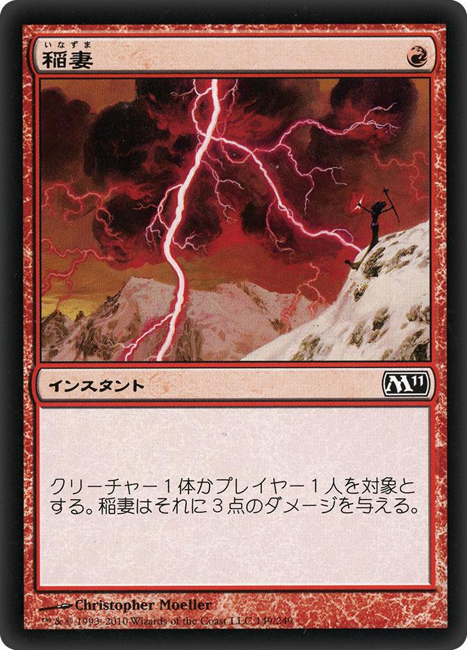 Lightning Bolt (Magic 2011)
