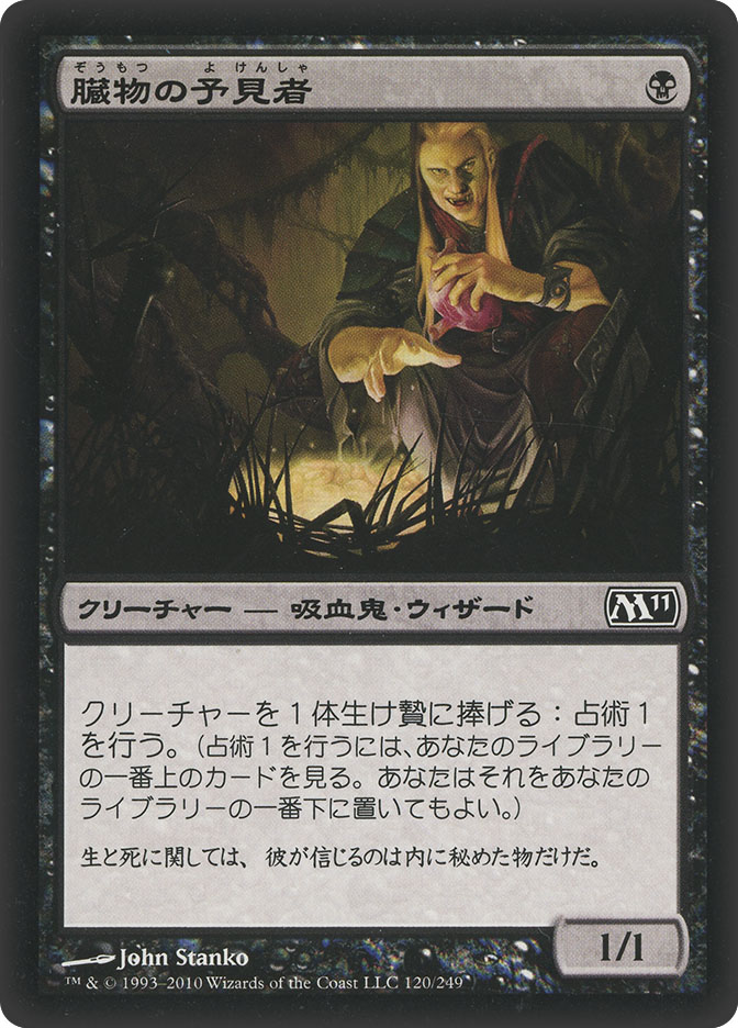 Viscera Seer (Magic 2011)