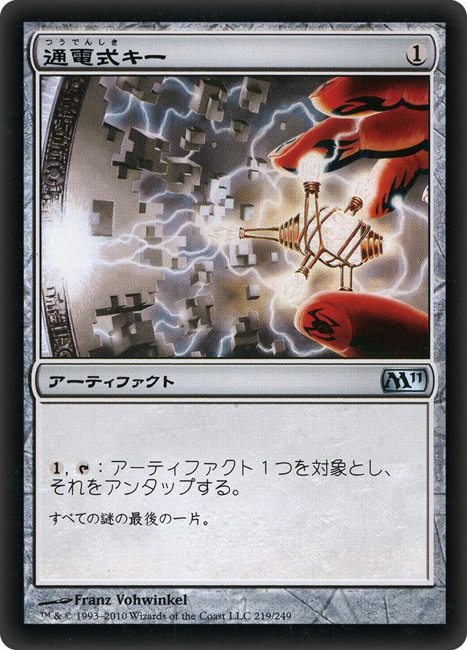 Voltaic Key (Magic 2011)