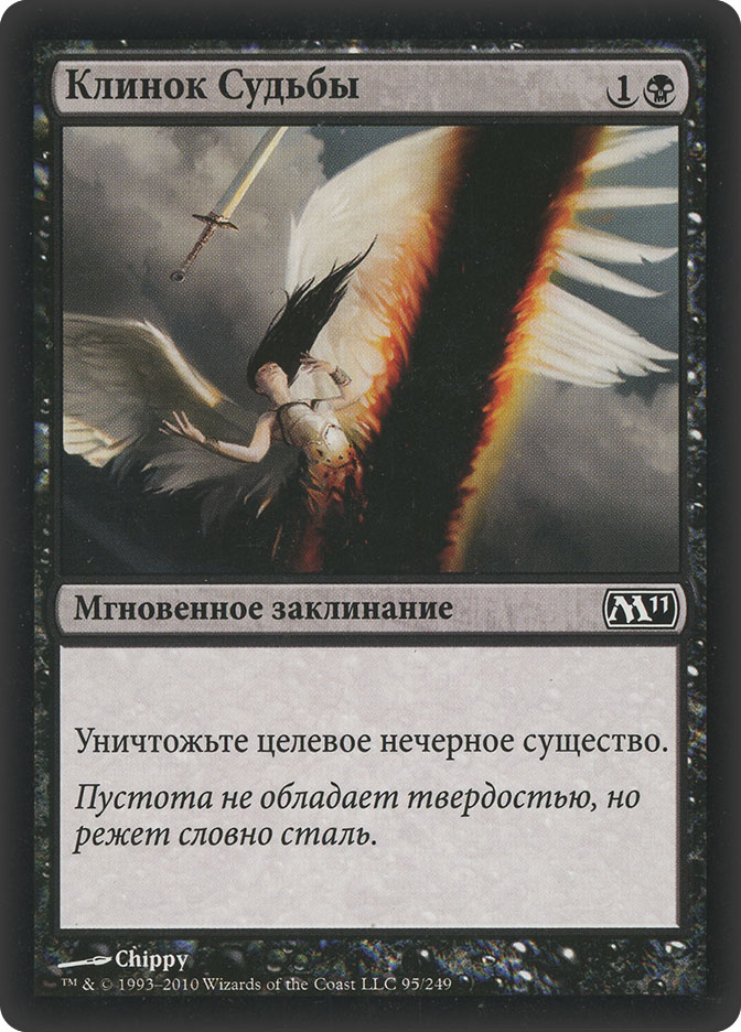 Doom Blade (Magic 2011)