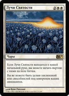 Leyline of Sanctity (2011 Core Set)