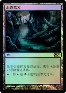 Drowned Catacomb (Magic 2011)